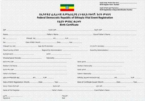 Deadlines for the Vital Events Registration in Ethiopia